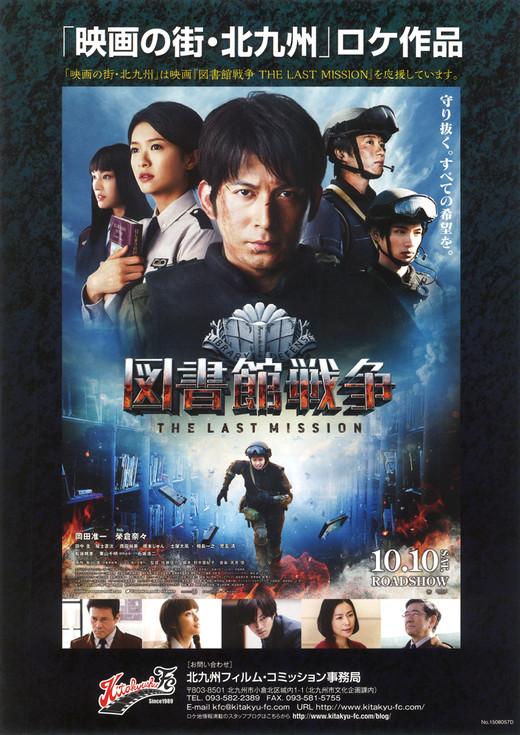 Toshokansensou01