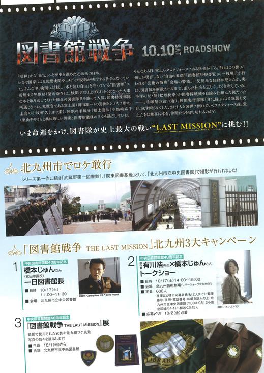 Toshokansensou02