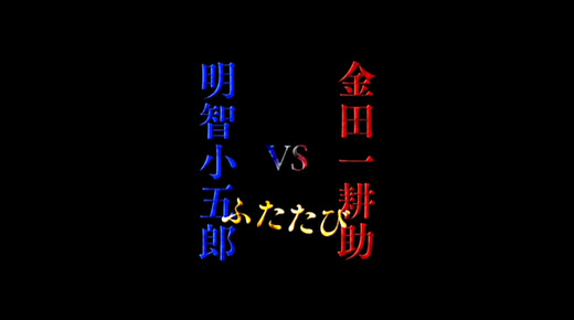 Kindaichi_akechi30