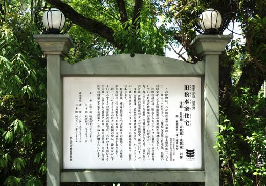 Matsumotoke09
