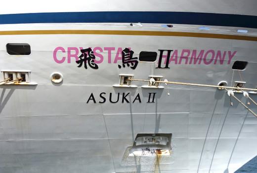 Asuka2_11