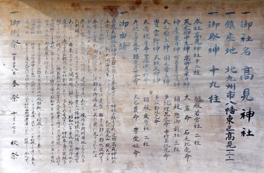 Takamishrine01