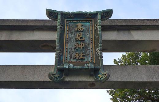 Takamishrine21