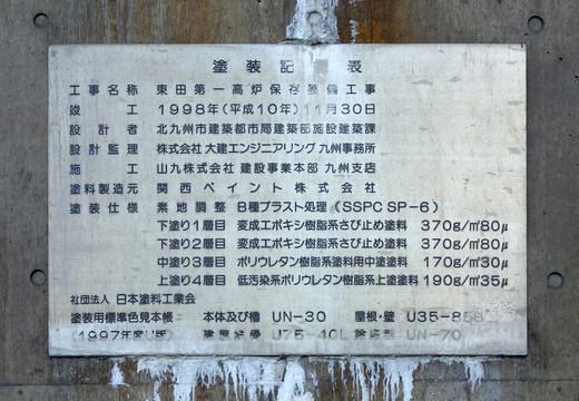 Yahata1901_10
