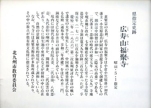 Fukujyuji_temple12