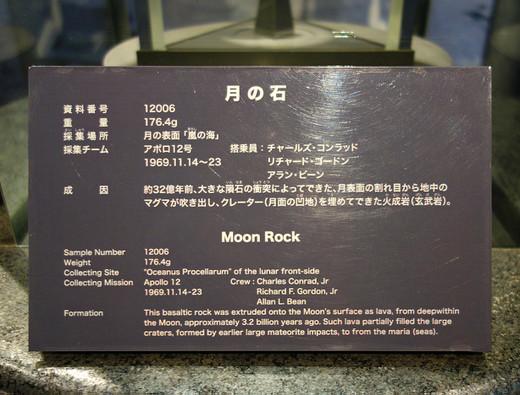 Moonrock02