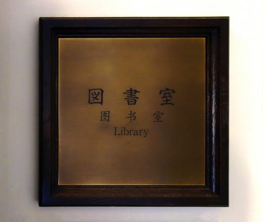 Memoriallibrary46_3