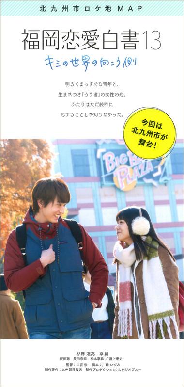 Fukuoka_renai01_4