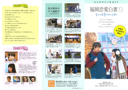 Fukuoka_renai05_2
