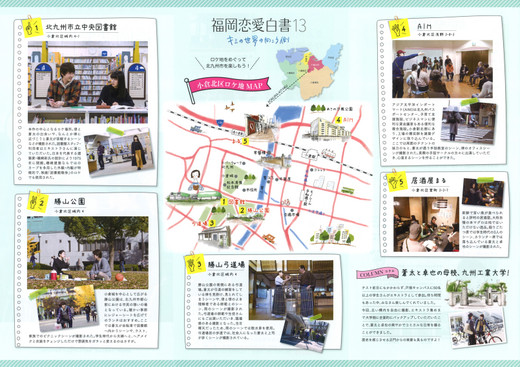 Fukuoka_renai06