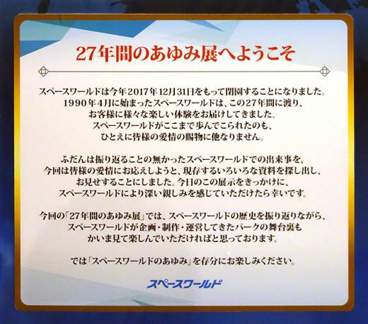 Sw_27ayumi32