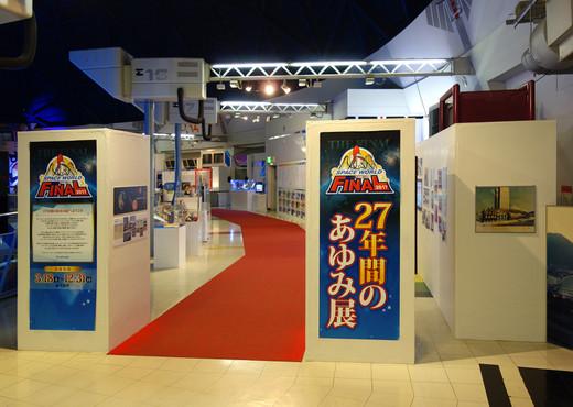 Sw_27ayumi47