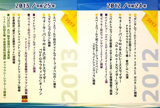 Sw_27ayumi40