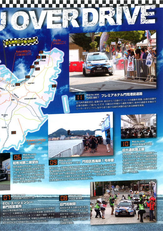 Overdrive_map04