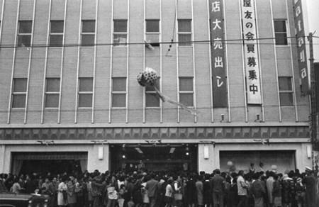 1965iwataya