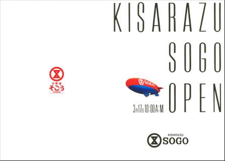Kisarazu00