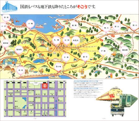 Sapporosogo_pamph03