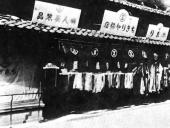 Chikiriyaeriten1894