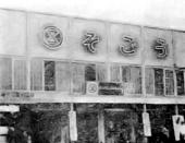 Sogo_abeno1947