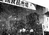 Sogo_ichiba1946