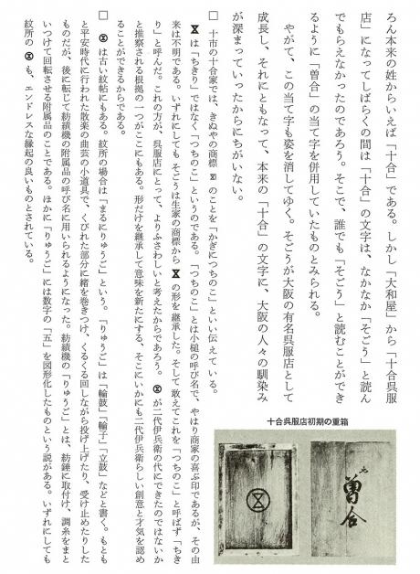 Syashi_maruchikiri3
